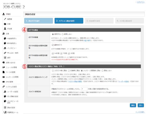 JOB-CUBE2の課金の設定画面
