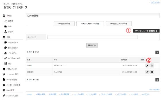 JOB-CUBE2のDMテンプレートの管理画面