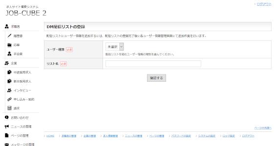 JOB-CUBEの配信リスト管理画面
