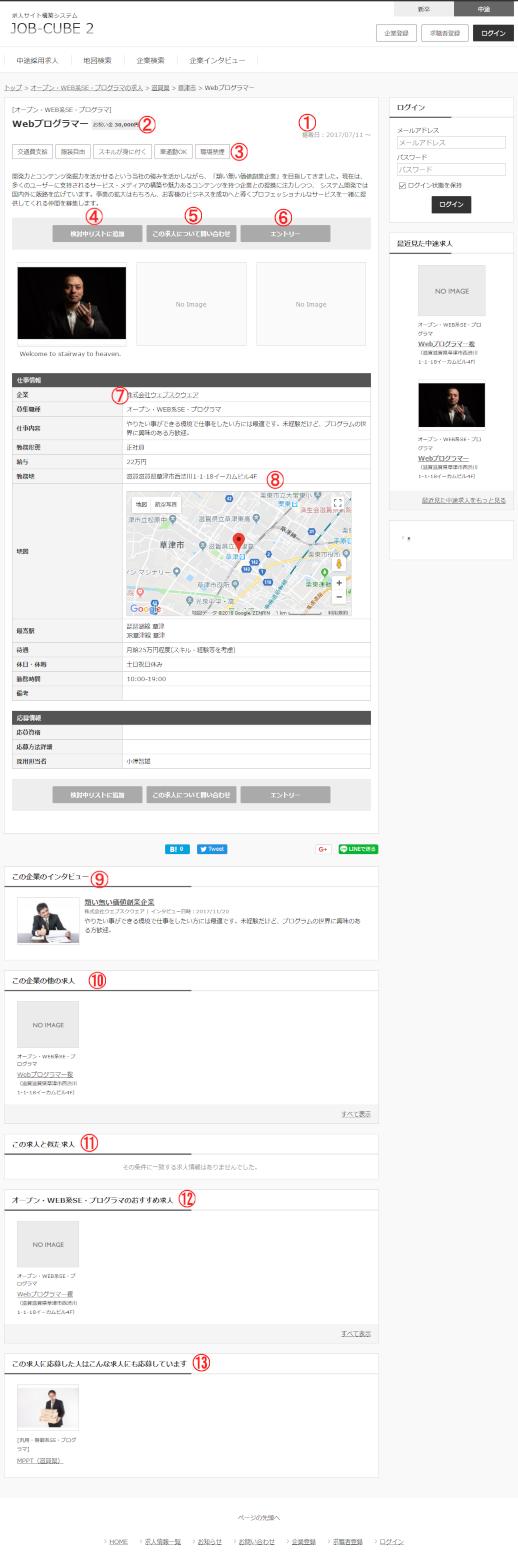 JOB-CUBEの求人詳細画面
