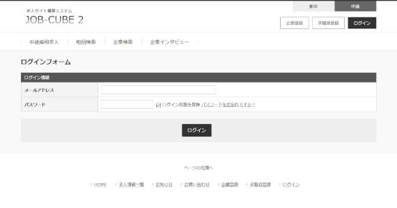 JOB-CUBEのログイン画面
