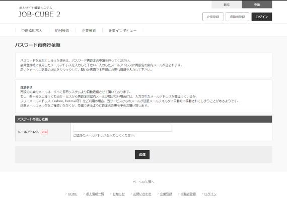 JOB-CUBEのパスワード再発行